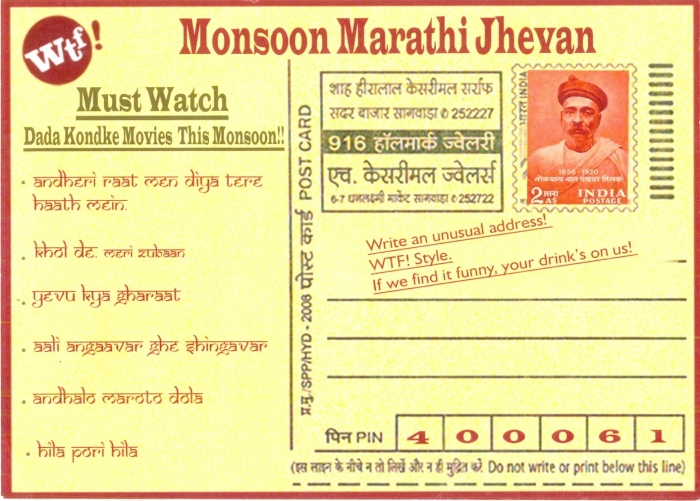 Monsoon Marathi Jhevan